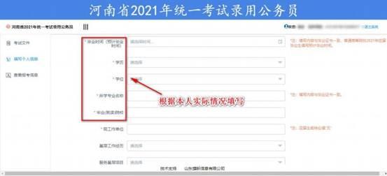 说明: C:UsersjcDesktop2021公务员图片5.jpg